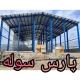 سردخانه کرمانشاه